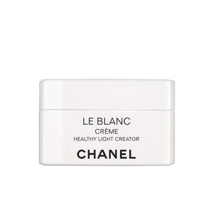 枠早める少ないシャネル ル ブラン クリーム HL 50g -CHANEL-