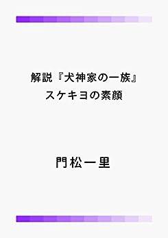 [門松一里]の解説『犬神家の一族』スケキヨの素顔