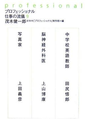 プロフェッショナル 仕事の流儀 (9)
