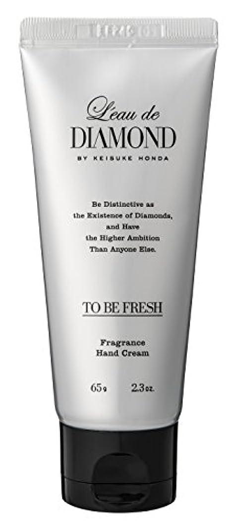 に慣れ国内のフレアロードダイアモンド バイ ケイスケホンダ フレグランスハンドクリーム(To be Fresh)65g