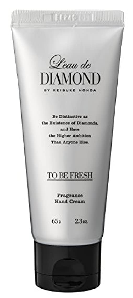 するだろうアラーム旅行者ロードダイアモンド バイ ケイスケホンダ フレグランスハンドクリーム(To be Fresh)65g