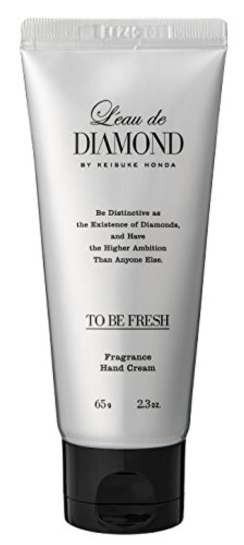 低下ライオネルグリーンストリート日食ロードダイアモンド バイ ケイスケホンダ フレグランスハンドクリーム(To be Fresh)65g