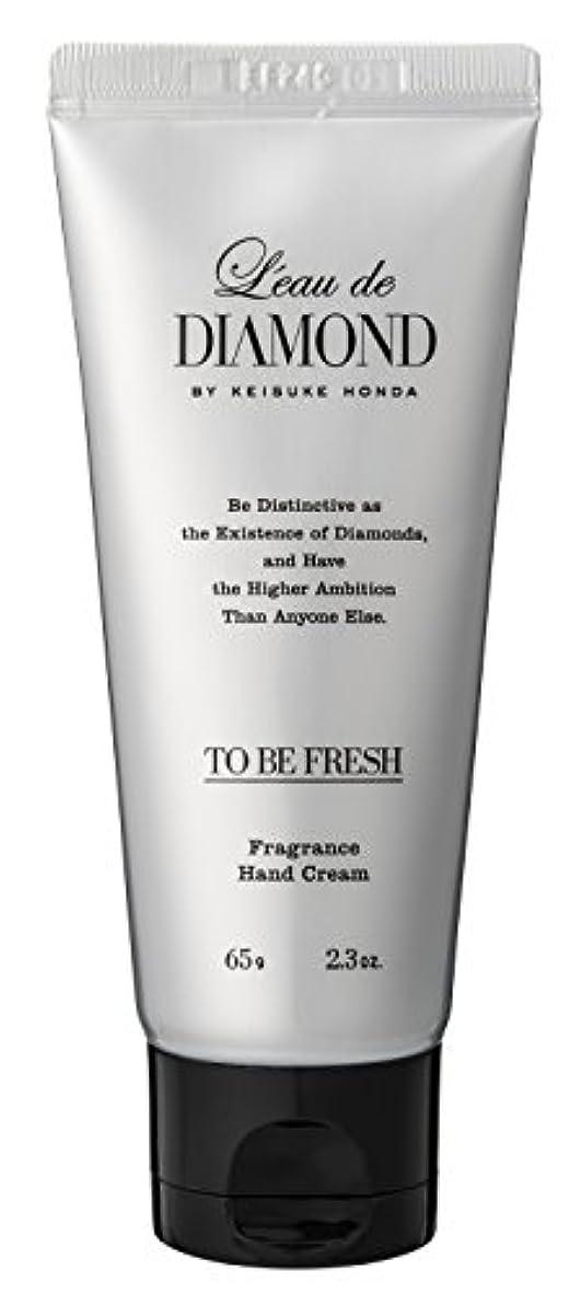 すき避けられない証言ロードダイアモンド バイ ケイスケホンダ フレグランスハンドクリーム(To be Fresh)65g