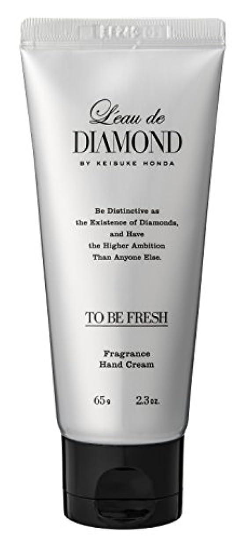 宿泊誕生努力するロードダイアモンド バイ ケイスケホンダ フレグランスハンドクリーム(To be Fresh)65g