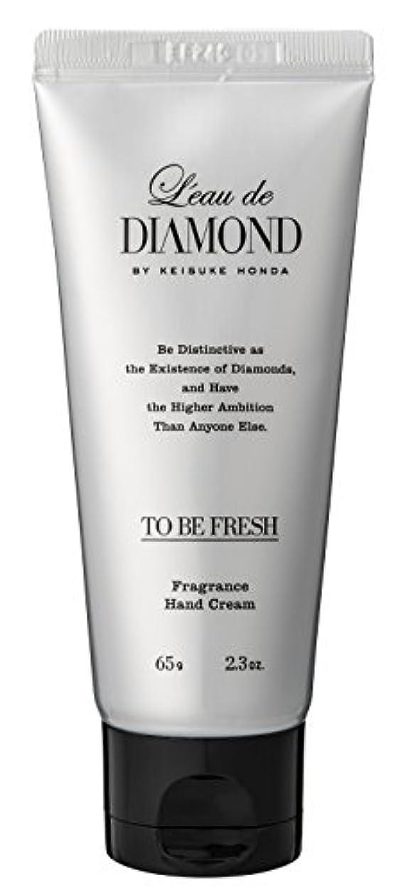 一緒コンパクト送信するロードダイアモンド バイ ケイスケホンダ フレグランスハンドクリーム(To be Fresh)65g