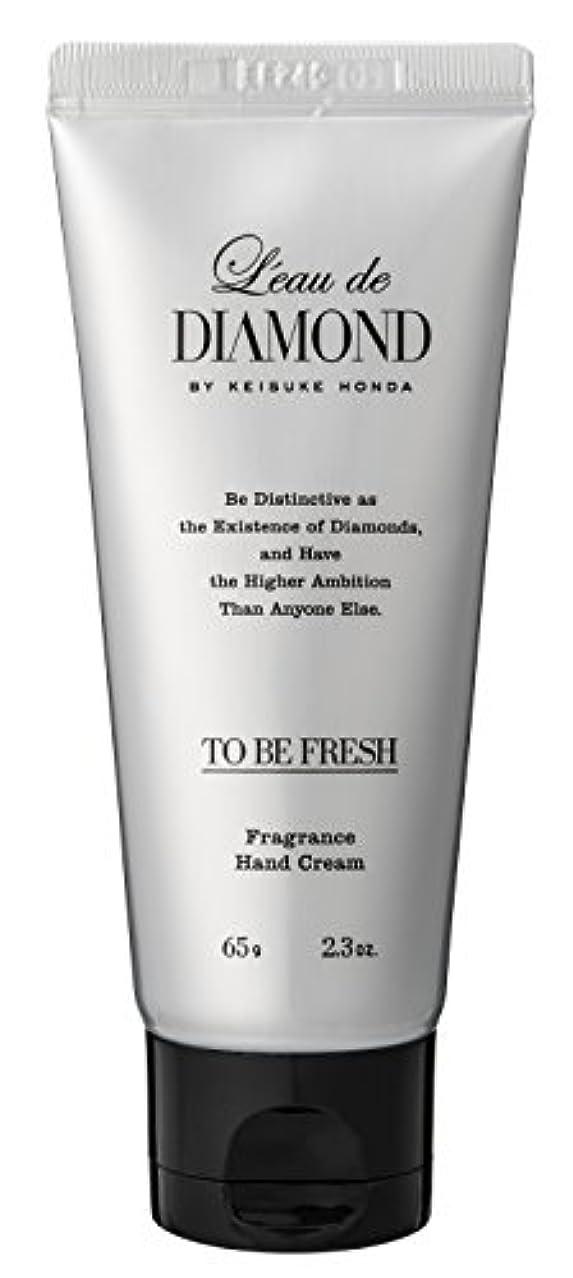 ピンポイント前述のクックロードダイアモンド バイ ケイスケホンダ フレグランスハンドクリーム(To be Fresh)65g