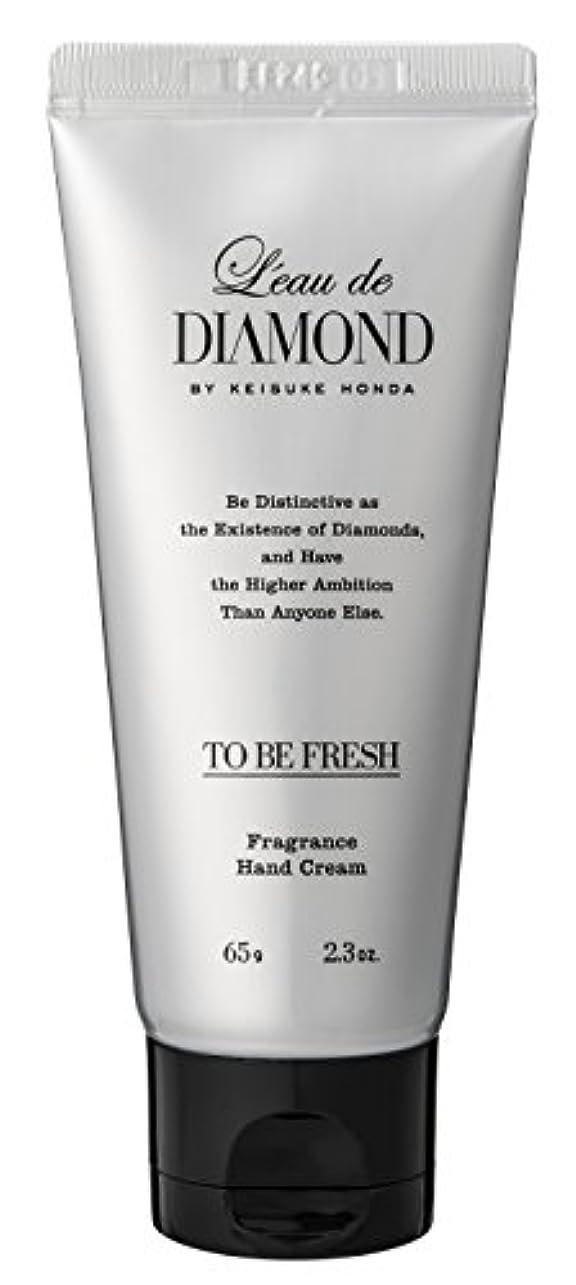 ポータブル備品結紮ロードダイアモンド バイ ケイスケホンダ フレグランスハンドクリーム(To be Fresh)65g