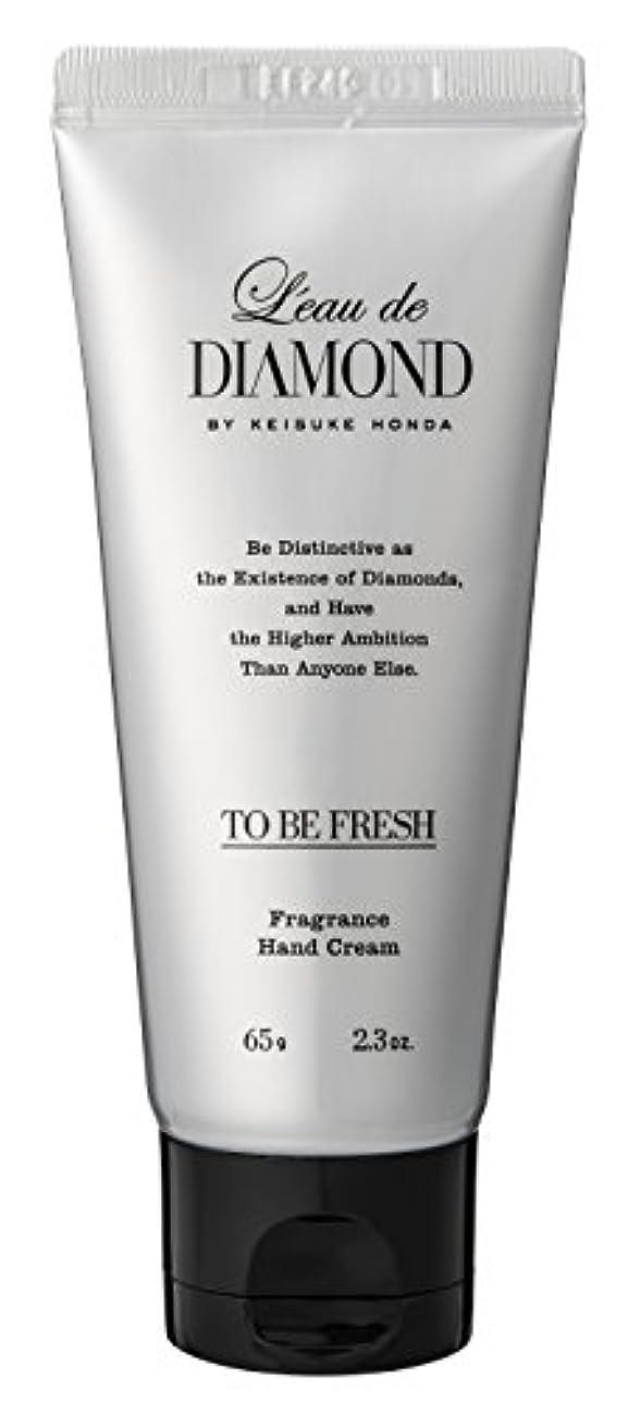 アラーム専制契約ロードダイアモンド バイ ケイスケホンダ フレグランスハンドクリーム(To be Fresh)65g