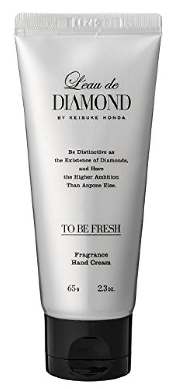 海峡サミットクラックポットロードダイアモンド バイ ケイスケホンダ フレグランスハンドクリーム(To be Fresh)65g