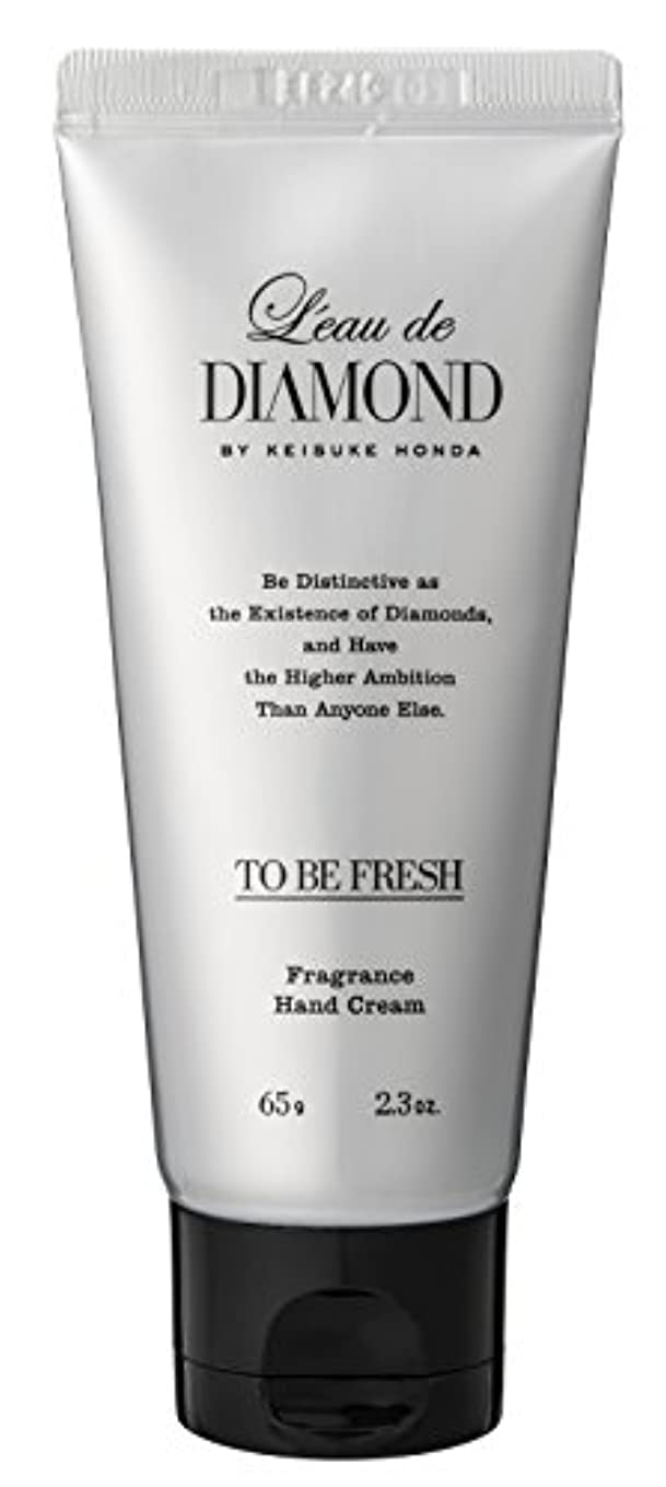 サンプル山カバーロードダイアモンド バイ ケイスケホンダ フレグランスハンドクリーム(To be Fresh)65g