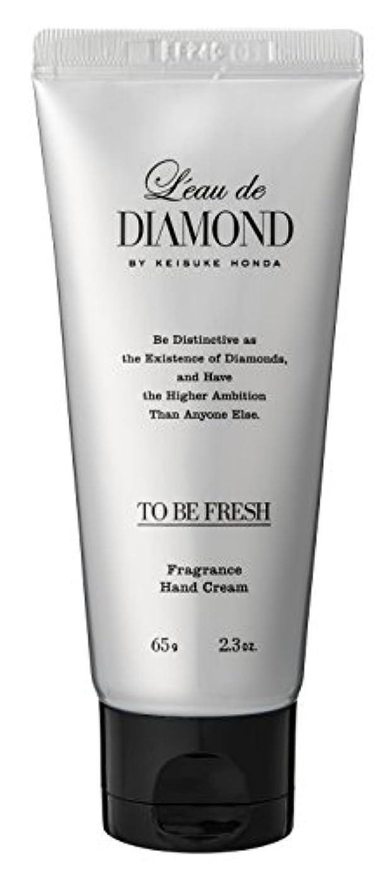 バン前置詞コカインロードダイアモンド バイ ケイスケホンダ フレグランスハンドクリーム(To be Fresh)65g