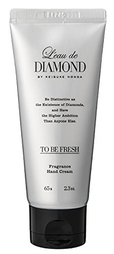 高架かる安全でないロードダイアモンド バイ ケイスケホンダ フレグランスハンドクリーム(To be Fresh)65g