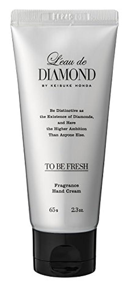 価値のないめまいが楽なロードダイアモンド バイ ケイスケホンダ フレグランスハンドクリーム(To be Fresh)65g