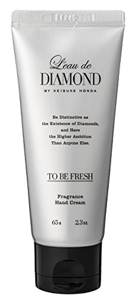 怒り理容室版ロードダイアモンド バイ ケイスケホンダ フレグランスハンドクリーム(To be Fresh)65g