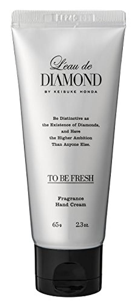 当社宣言軽蔑するロードダイアモンド バイ ケイスケホンダ フレグランスハンドクリーム(To be Fresh)65g