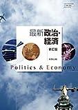 最新政治・経済 新訂版 [教番:政経313] 文部科学省検定済教科書