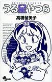 うる星やつら〔新装版〕 (34) (少年サンデーコミックス)