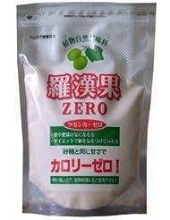 カロリーが限りなくゼロに近い甘味料! 沖縄県産 羅漢果ゼロ 1000g(1袋) ダイエット中の方、糖尿が気になる方にお勧め!