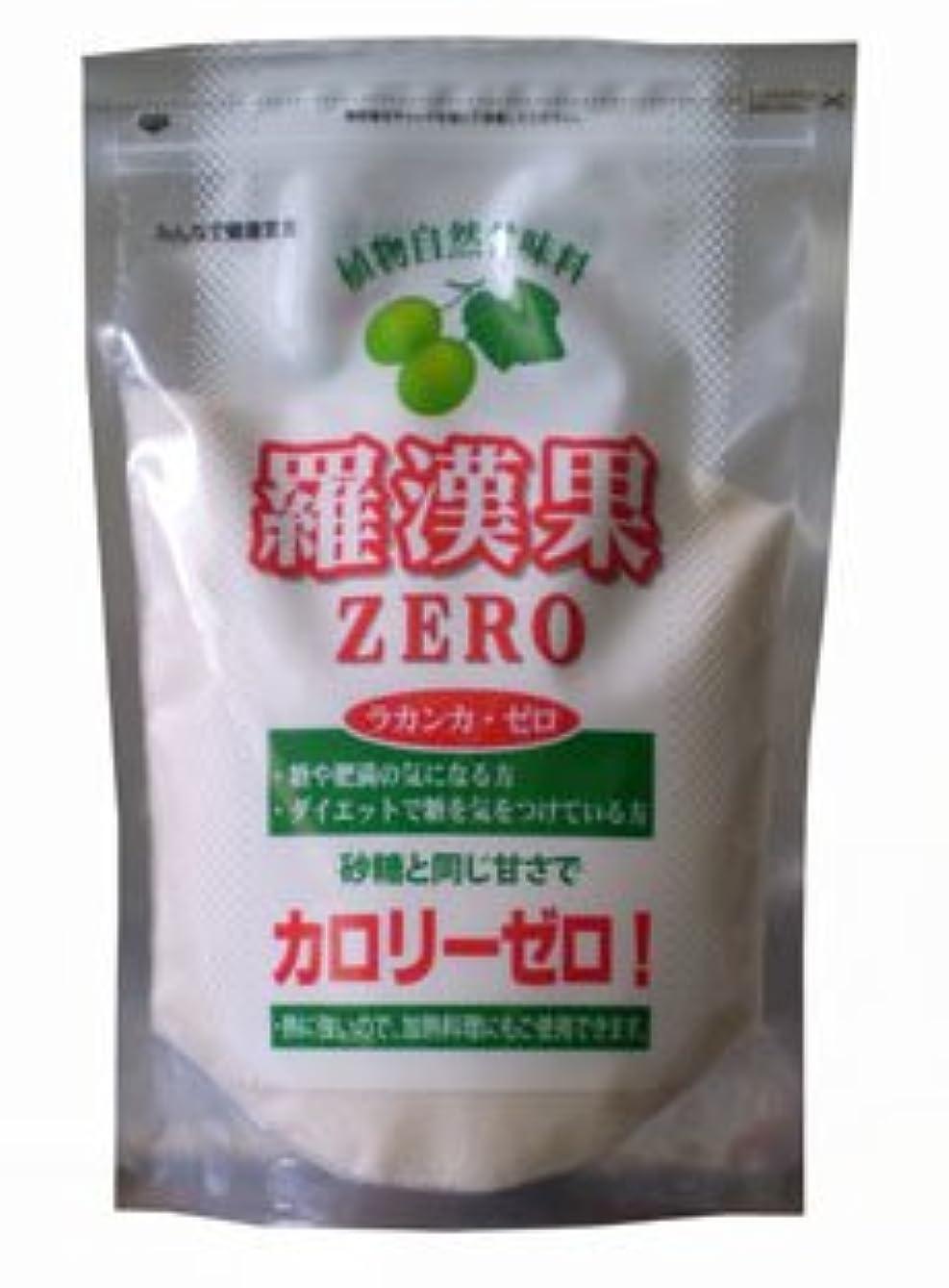 政令ショップダウンタウンカロリーが限りなくゼロに近い甘味料! 沖縄県産 羅漢果ゼロ 1000g(1袋) ダイエット中の方、糖尿が気になる方にお勧め!