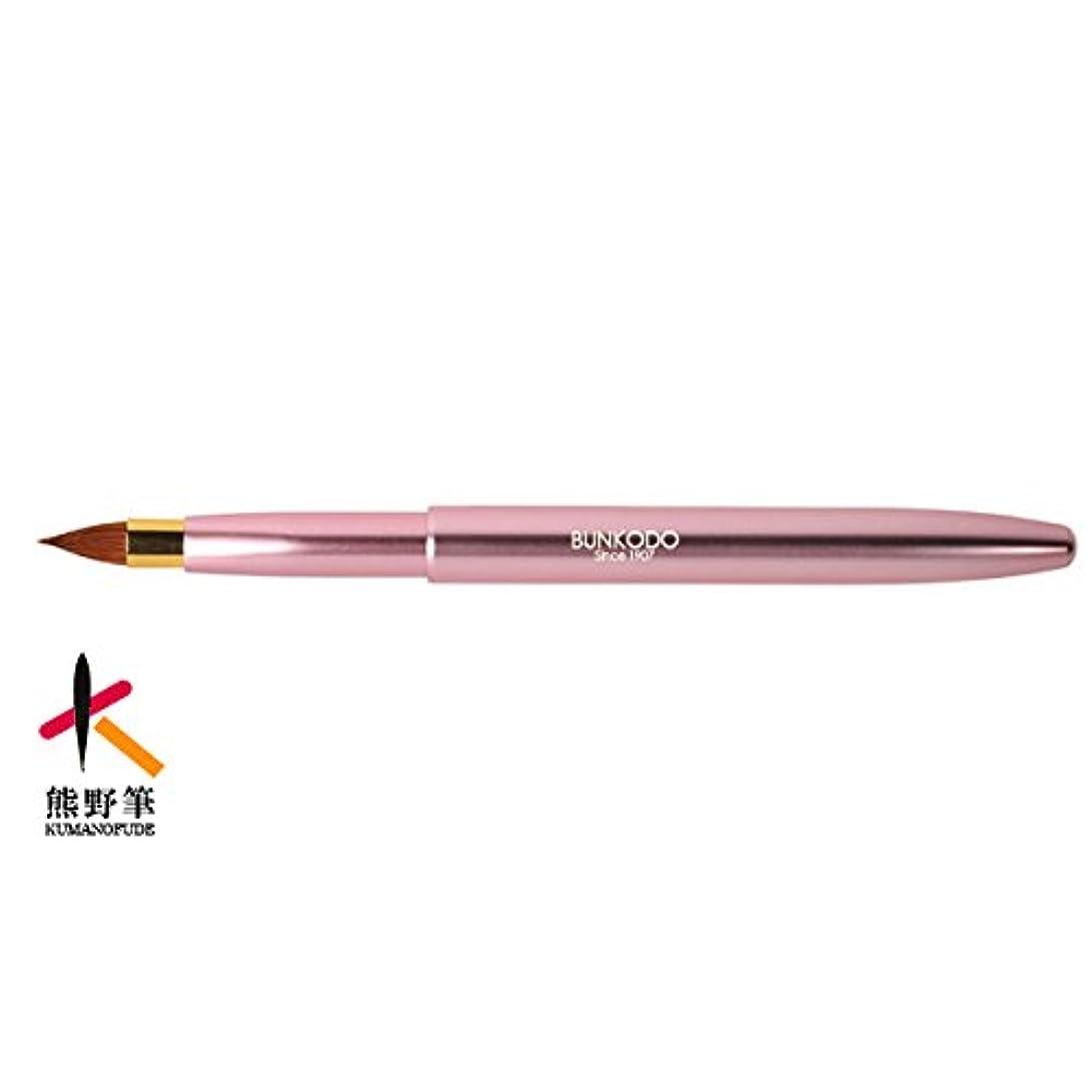 カフェ違反描写明治四十年創業 文宏堂 熊野化粧筆 携帯用リップブラシ ピンク MB012 最高級コリンスキー毛100% 使用 名入れ可能
