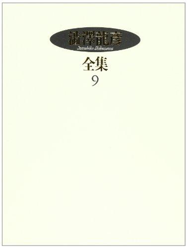 澁澤龍彦全集〈9〉 エルンスト,澁澤龍彦集成 1-6,補遺
