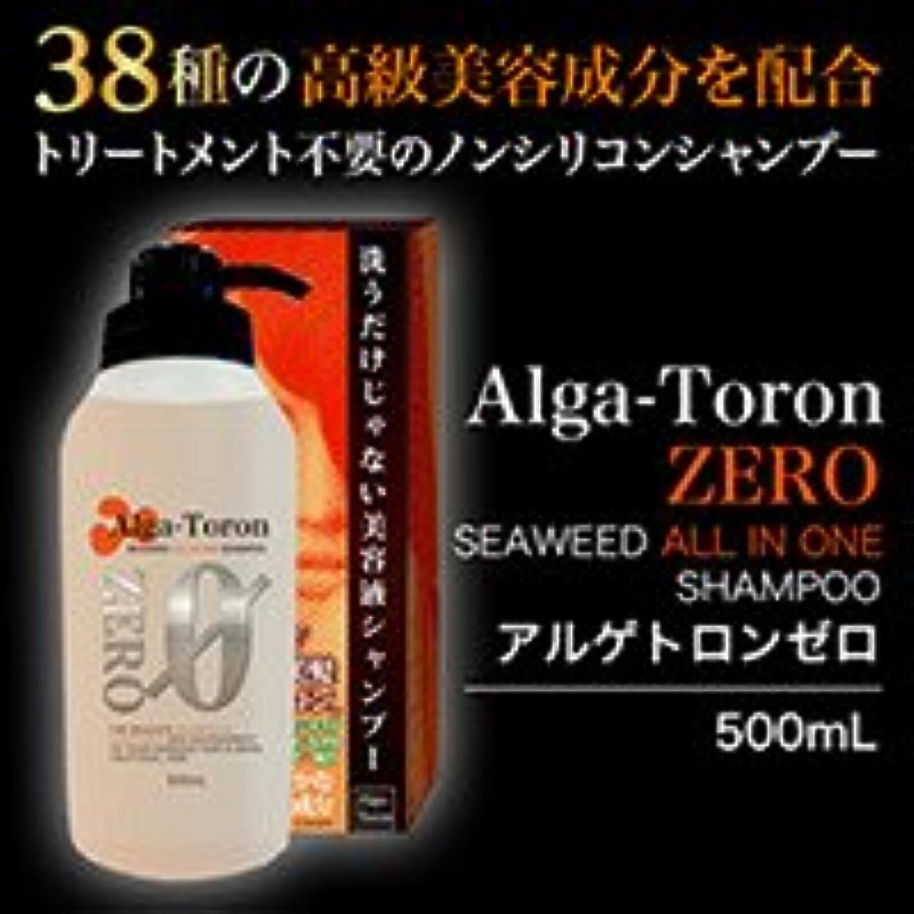 快いトリップナチュラル【ケンネット】アルゲトロンゼロシャンプー 500ml ×3個セット