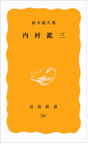 内村鑑三 (岩波新書 黄版 287)