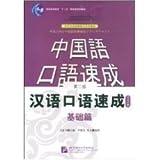漢語口語速成・基礎篇(第2版)(日文注釈版)(中国語) (対外漢語短期強化系列教材)