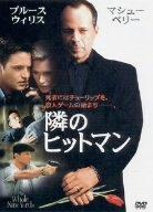 隣のヒットマン [DVD]