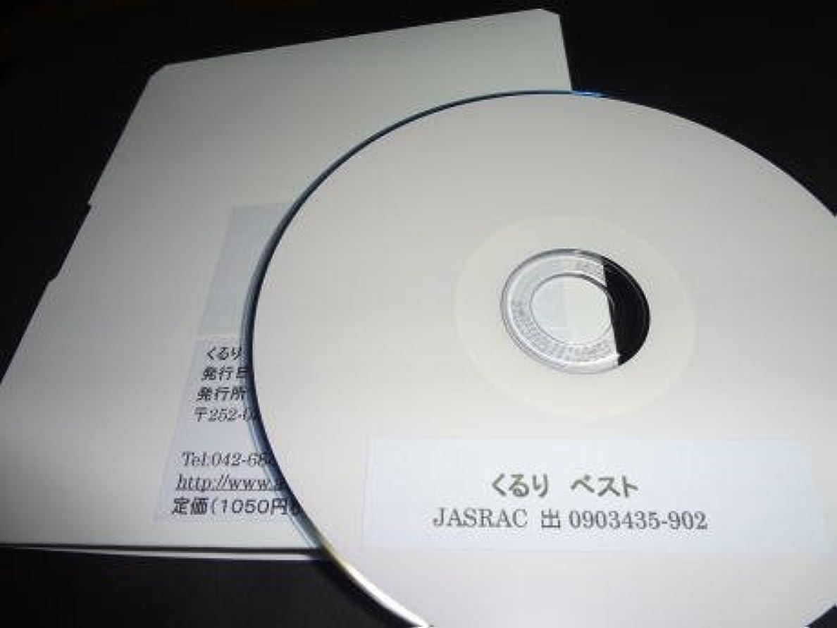そよ風形容詞と遊ぶギターコード譜シリーズ(CD-R版)/くるり ベスト(全97曲)