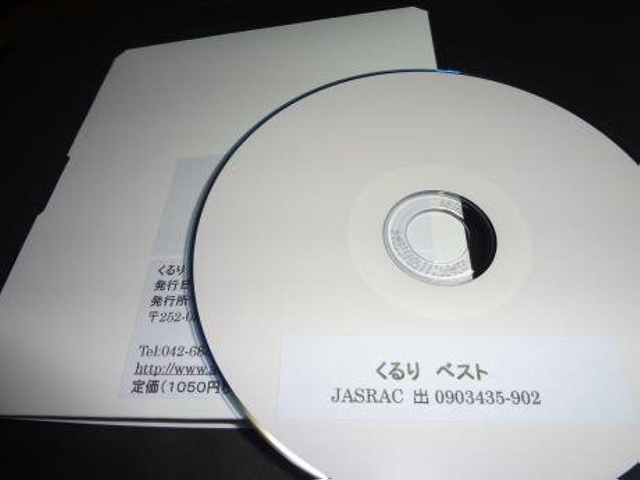 また明日ね支給タイプギターコード譜シリーズ(CD-R版)/くるり ベスト(全97曲)