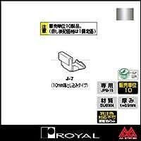 e-kanamono ロイヤル Jホルダー(JPB-15用) J-7 ステンレス ※10個セット販売商品です