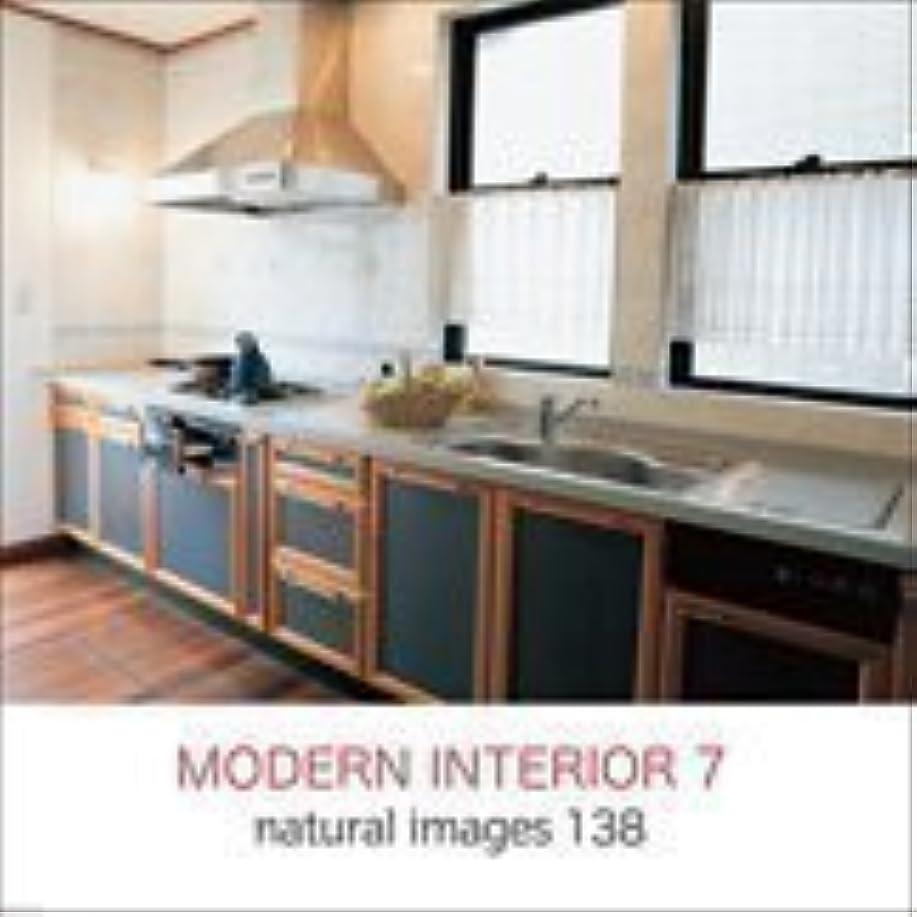 太陽ビン盟主naturalimages Vol.138 MODERN INTERIOR 7