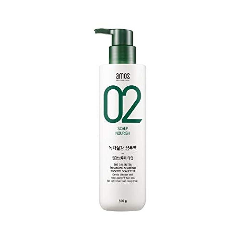 領事館知り合いになるケーブルカーAmos Green Tea Enhancing Shampoo -Sensitive 500g / アモス ザ グリーンティー エンハンシング シャンプー # センシンティブ スカルプタイプ [並行輸入品]