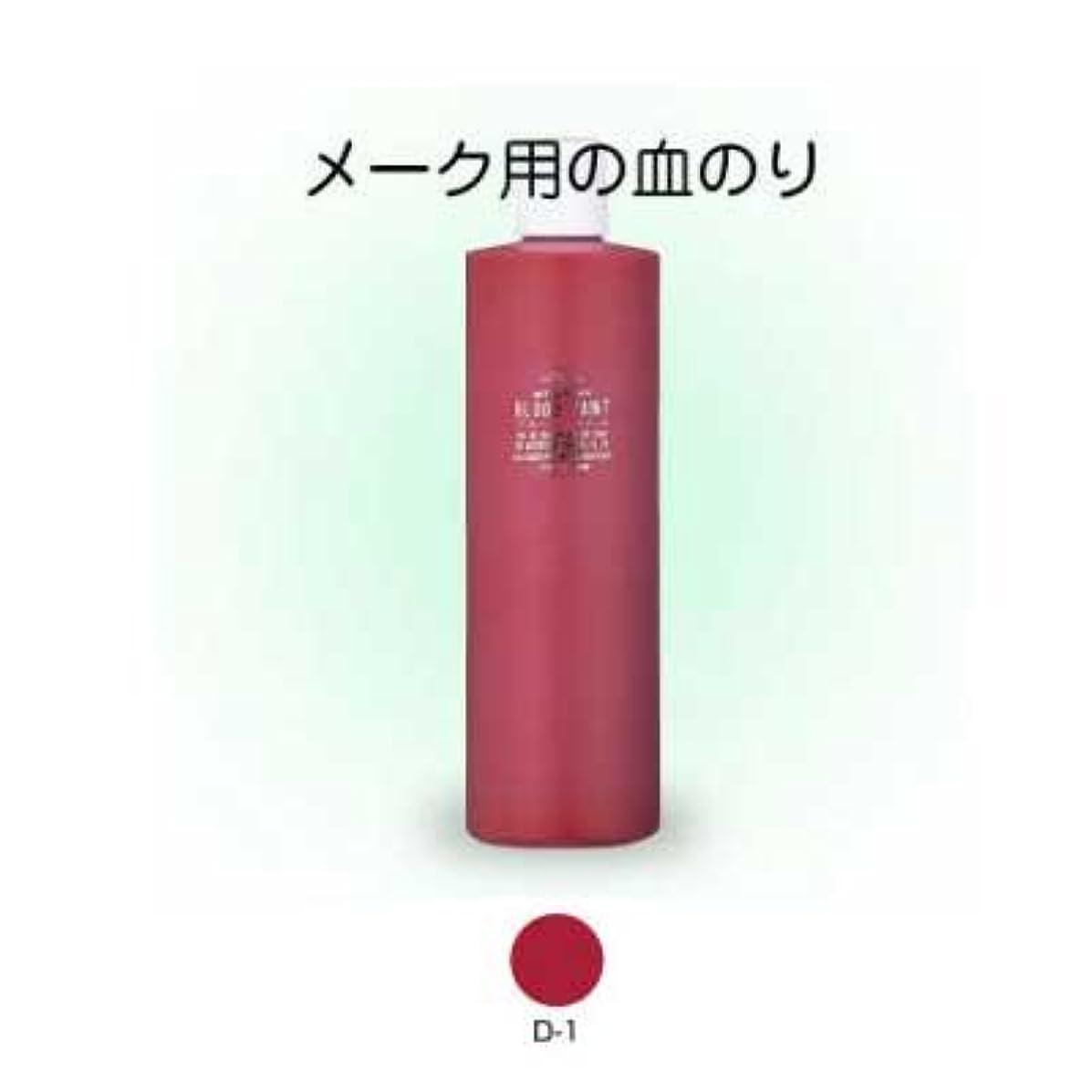 酸素くしゃみ定説ブロードペイント(メークアップ用の血のり)500ml D-1【三善】