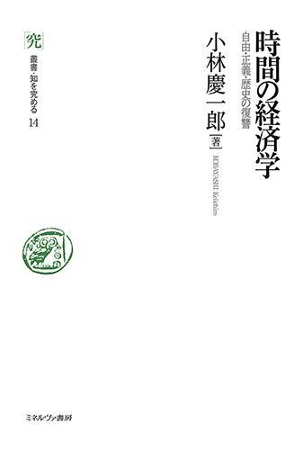 時間の経済学:自由・正義・歴史の復讐 (叢書・知を究める 14)