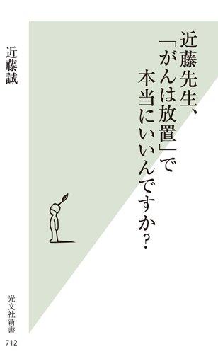 近藤先生、「がんは放置」で本当にいいんですか? (光文社新書)の詳細を見る