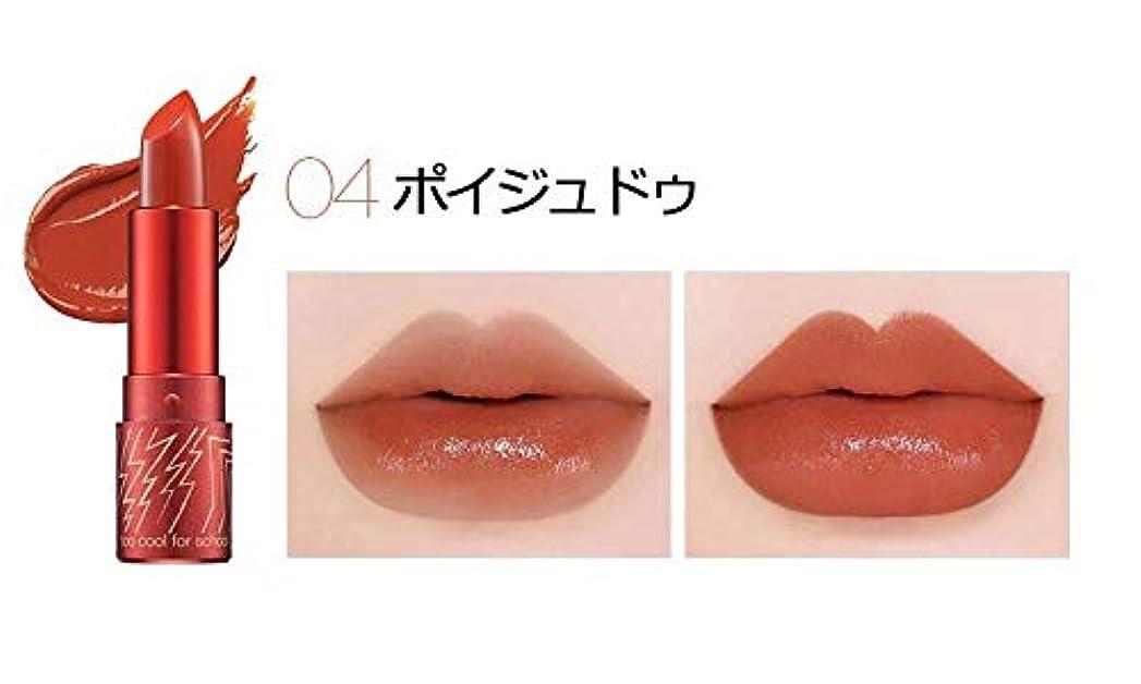 プレミアムボイド西部[too cool for school] Glamrock Luster Sunset Lip 3.4g ??グルレムラクラスターサンセットリップ3.4g (#4号ポイジュドゥ) [並行輸入品]