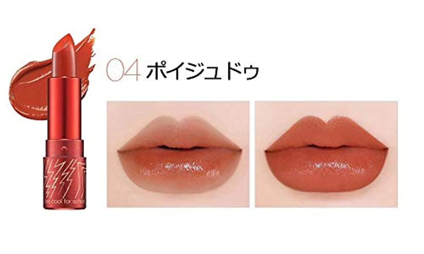 南方の一時解雇する自体[too cool for school] Glamrock Luster Sunset Lip 3.4g ??グルレムラクラスターサンセットリップ3.4g (#4号ポイジュドゥ) [並行輸入品]