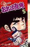 おれは直角 5 (少年サンデーコミックス)