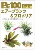 ProFile Extra エアープランツ&ブロメリア (ProFile Extra)