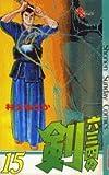 六三四の剣 15 (少年サンデーコミックス)