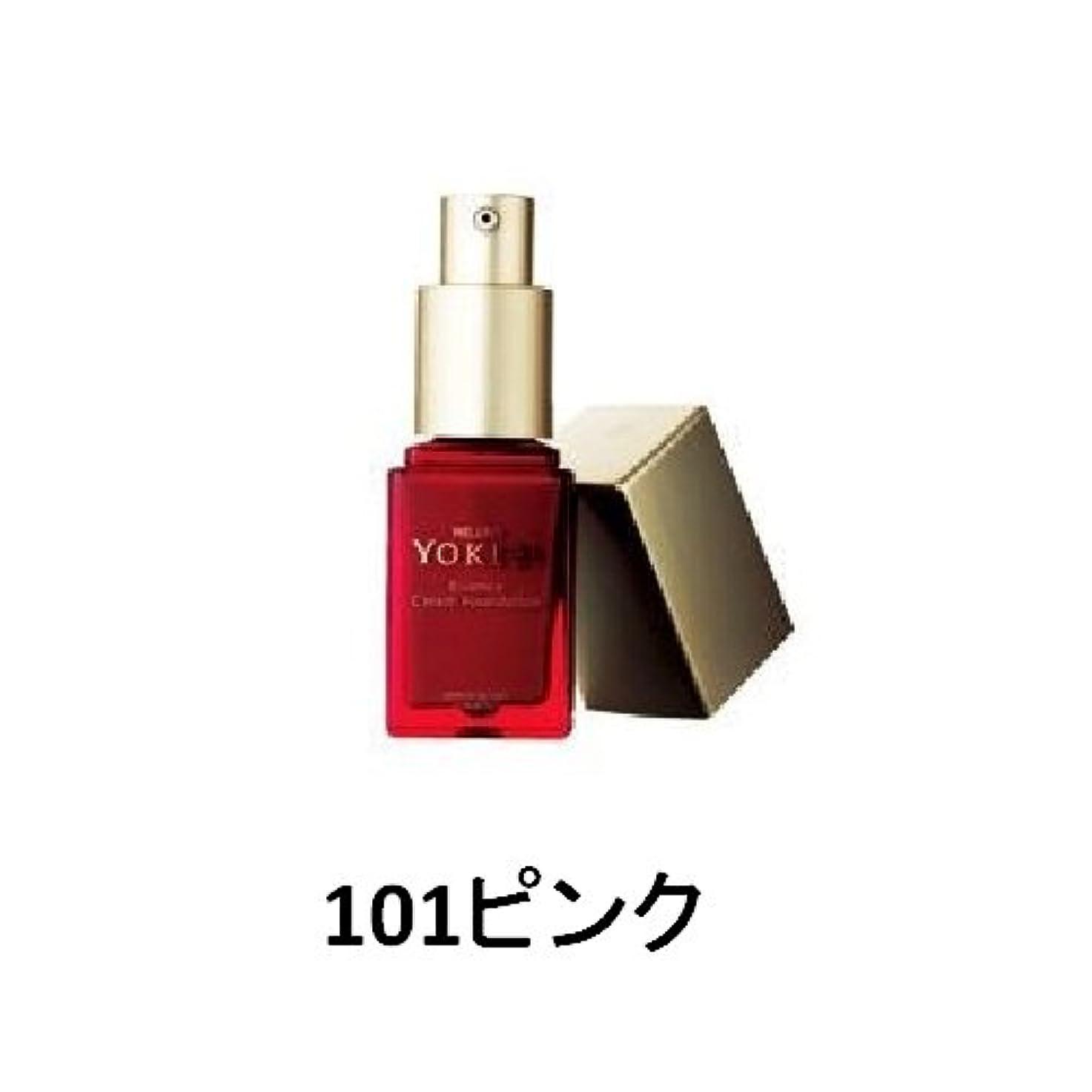 割り込みブラウズ続けるリレント YOKIBI エッセンスクリームファンデーション (101ピンク)