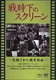 戦時下のスクリーン 発掘された国策映画 [DVD]