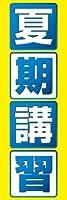 のぼり旗スタジオ のぼり旗 夏期講習008 通常サイズ H1800mm×W600mm