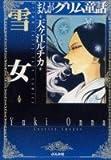 まんがグリム童話 / 天ケ江 ルチカ のシリーズ情報を見る