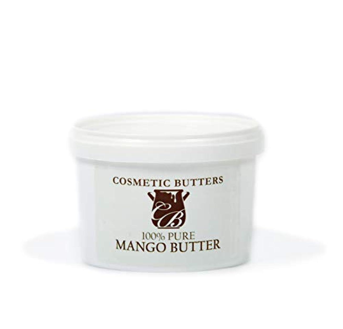 揮発性後方買うMango Butter - 100% Pure and Natural - 500g