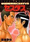 拳闘暗黒伝セスタス 第10巻