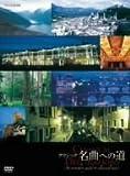 クラシック 名曲への道 [DVD]