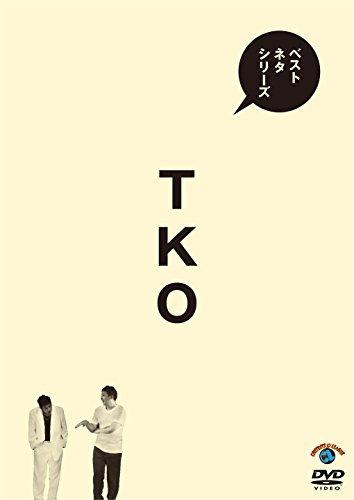 ベストネタシリーズ TKO [DVD]